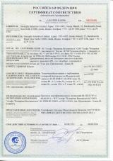 Сертификат соответствия HPL Greenlam